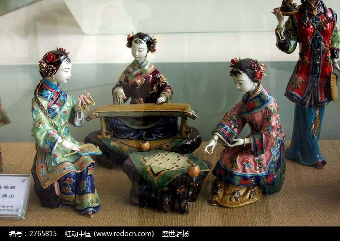 琴棋书画陶瓷人物图片