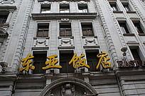 南京东路上的东亚饭店