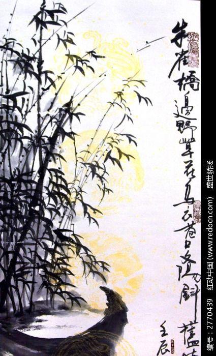 竹林水墨画高清图片下载 编号2770439 红动网