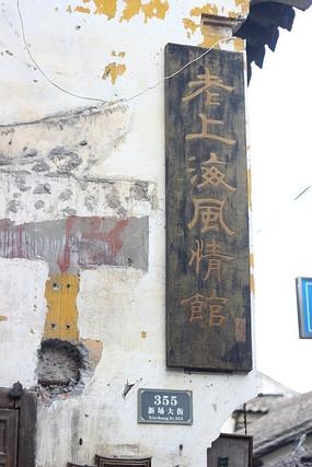 招牌 老上海风情馆