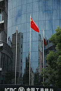 银行旁边旗杆上悬挂的中国国旗