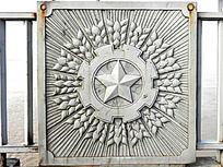 南京长江大桥铁铸浮雕之红星照耀