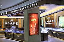 周六福珠宝专卖店