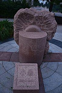 弥河公园二十四节气雕刻之小暑