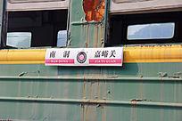 南洞到嘉峪关的旧火车