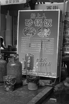 石锅饭招牌