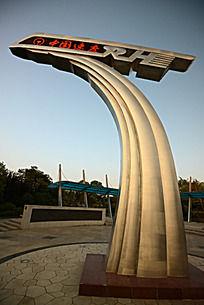 郑州绿博园的中国速度雕像