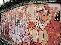 三宝陶艺村墙体手绘