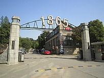 1865创意园大门