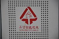 不可回收垃圾标志