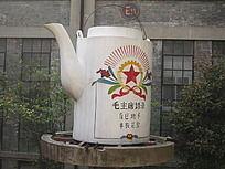 创意园内的大型水壶雕塑