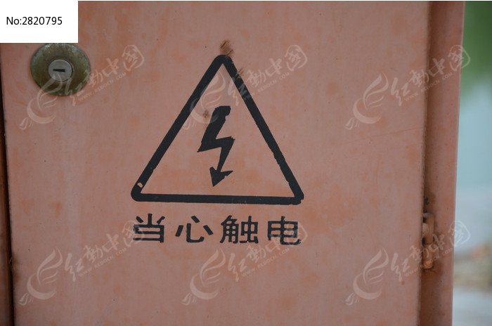 当心触电配电箱标识高清图片下载 编号2820795 红动网图片