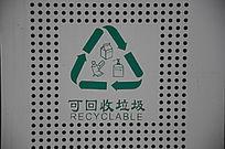 可收回垃圾标志