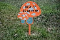 请不要践踏绿地告示牌