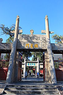 世界文化遗产孔庙景区