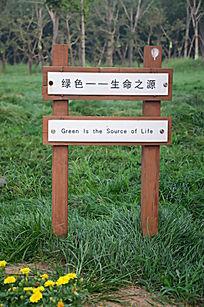 保护草坪木制宣传牌指示牌