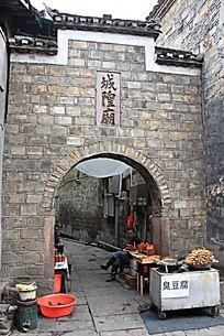 凤凰城城隍庙门楼