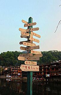 古镇里的标志性指示牌