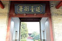 嘉应观道台衙署的大门