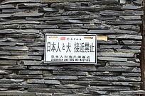 禁止日本进入的小招牌