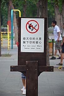 木制禁烟宣传牌