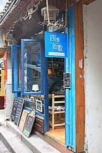 小文艺餐饮店