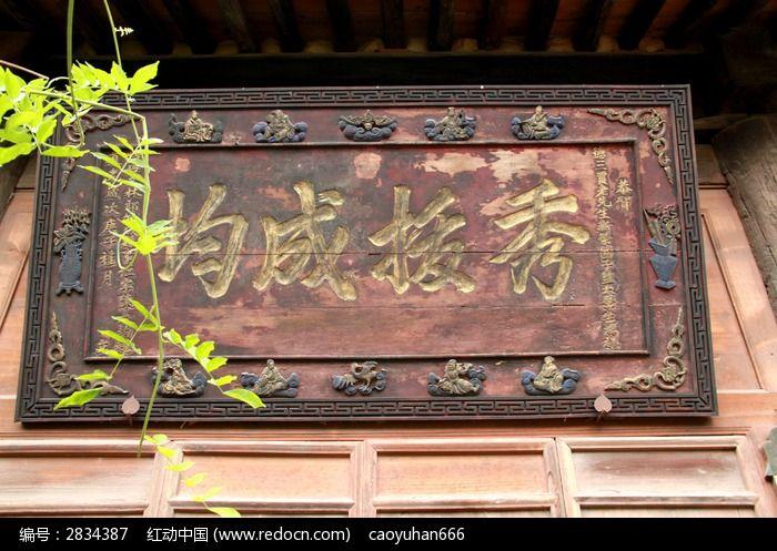 雕刻有八仙图案的中式花边木质牌匾图片图片