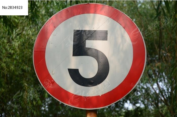 限速五公里每小时交通指示牌