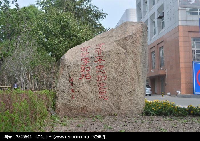 东北师范大学文化石图片