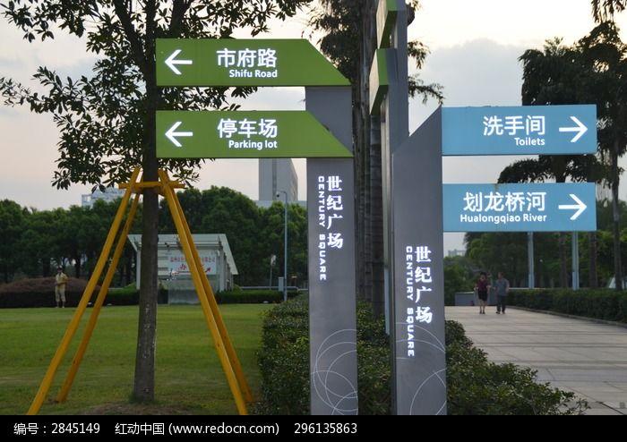 公园里的指示牌图片,高清大图_园林景观素材