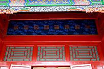 古建筑上的中式窗花窗格和吉祥云纹八卦图案