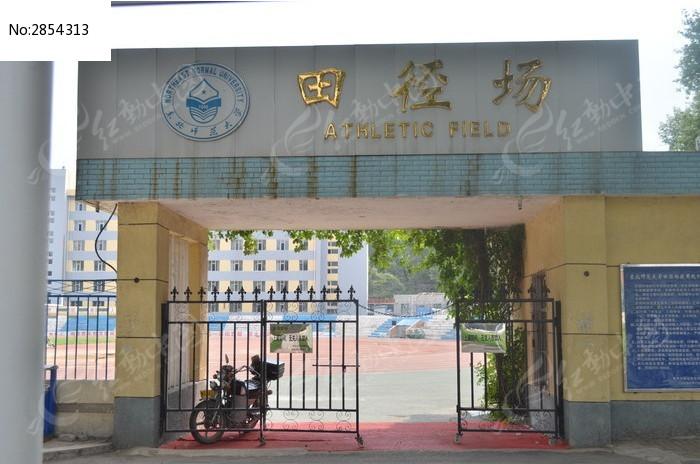 东北师范大学田径场图片