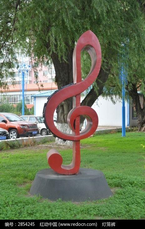 东北师范大学音符景观图片
