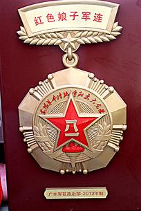 红色娘子军连徽章