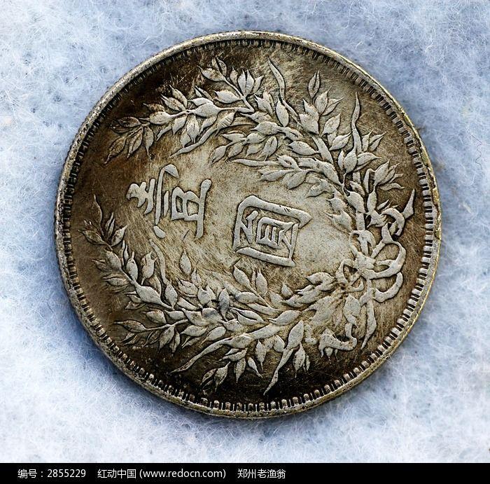 民国的一元硬币