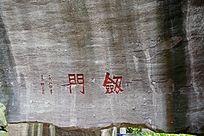 石壁上的文字雕刻之斂门