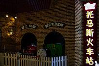 托马斯小镇里的火车站