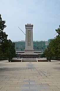 潍坊烈士陵园革命英雄纪念碑