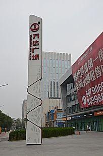 潍坊万达广场标识牌