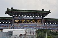 北京大观园牌匾