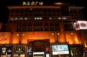 北京王府井的东安市场夜景