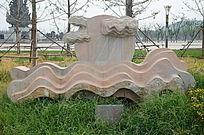 波浪形状的石雕艺术作品