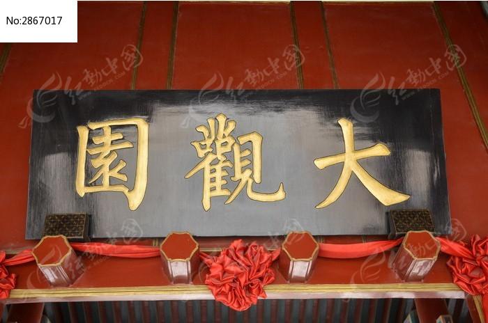 牌匾 大观园 匾 刻字 雕刻 红学 门匾 木雕 篆刻 文化 艺术 传统文化