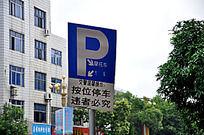 按位停车标识牌