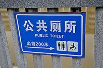 公共厕所指示牌