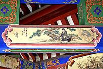 古建筑上彩绘的创建玉泉观真人梁志通形象和传统花纹图案图片