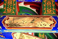 古建筑上彩绘的女娲补天神话典故和中式花纹图案