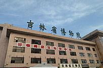 吉林省博物院抗日纪念馆