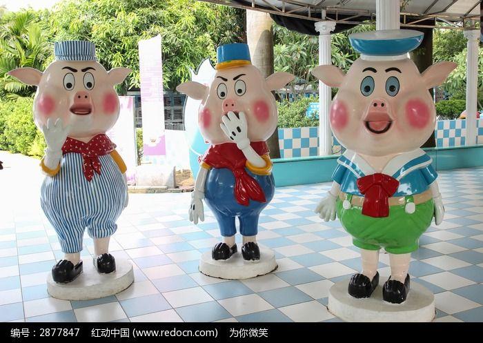 三只小猪图片,高清大图
