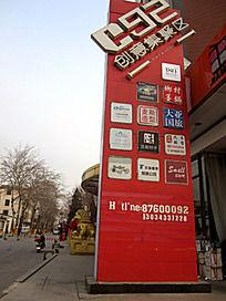 C92创意区广告牌